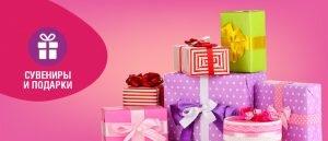 фикс прайс каталог подарки