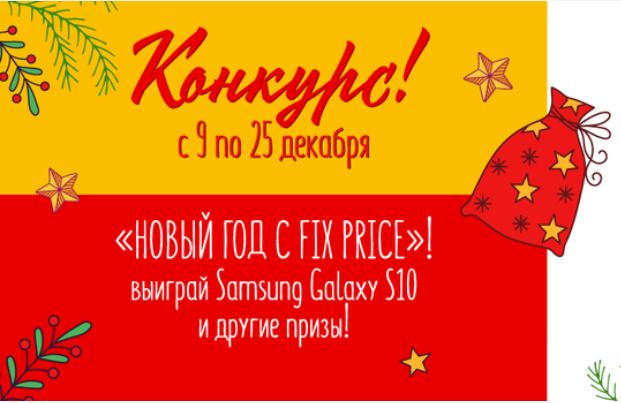 """акция Фикс Прайс """"Новый год с Fix Price"""